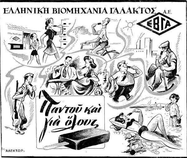 Ad_EBGA 24-4-1949