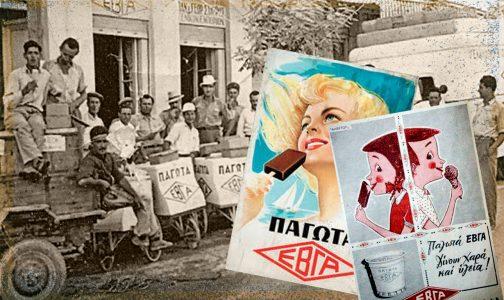EBGA_vintage_Protagon