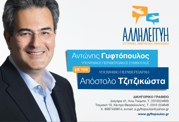 antonisgyftopoulos2
