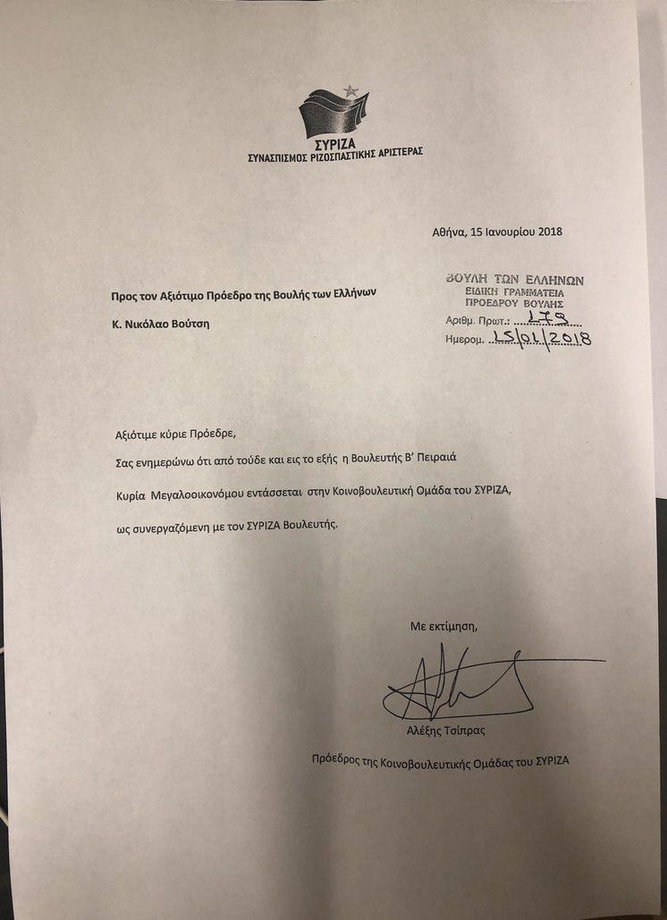 Η επιστολή του Λέξη Τσίπρα στον Νίκο Βούτση για την προσχώρηση της Θοδώρας Μεγαλοοικονόμου στην ΚΟ του ΣΥΡΙΖΑ