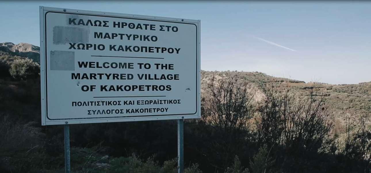 Martyr village