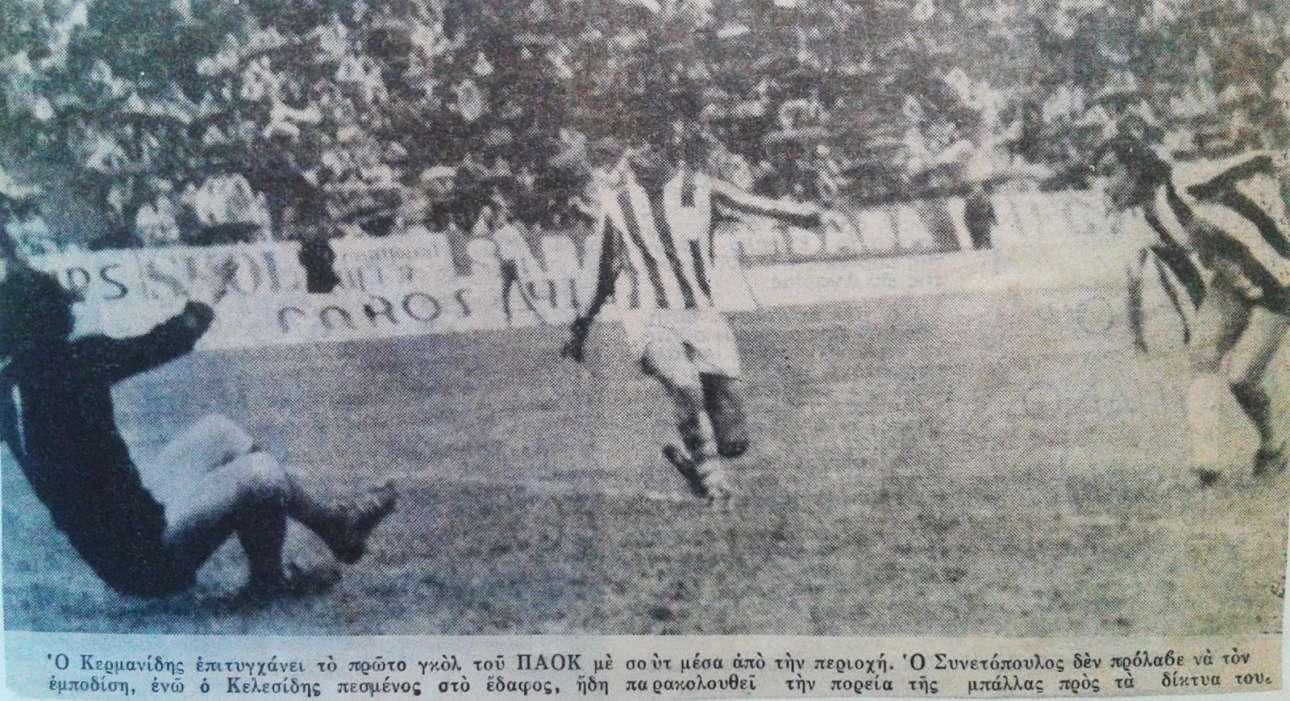 Απόκομμα δημοσιεύματος εφημερίδας για ματς του 1965