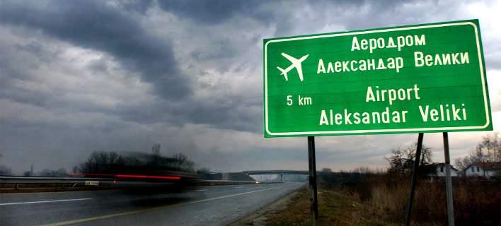 skopje-airport-708