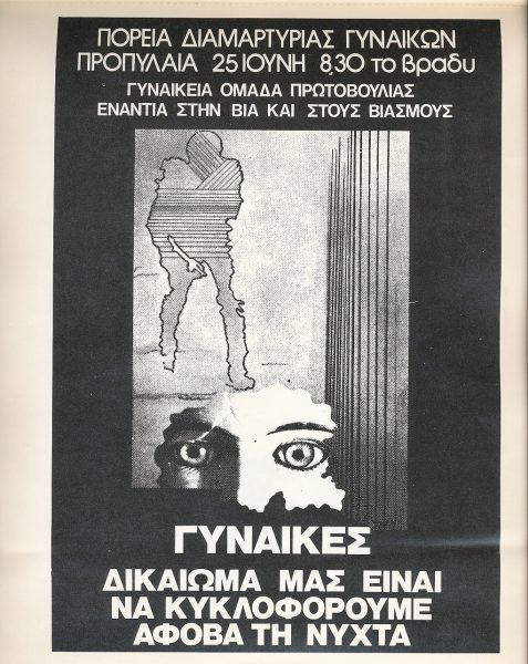 Αφίσα της γυναικείας ομάδας πρωτοβουλίας ενάντια στη βία και τον βιασμό. Συλλογή Μαρίας Ρεπούση