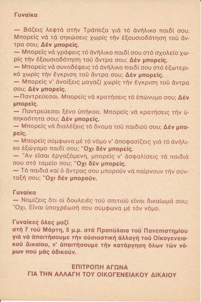 Φυλλάδιο της Επιτροπής Αγώνα για την Αλλαγή του Οικογενειακού Δικαίου, Μάρτιος 1989, Αρχείο Γυναικών «Δελφύς»