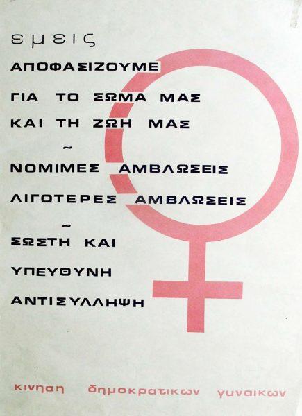 Αφίσα της Κίνησης Δημοκρατικών Γυναικών σχετικά με τη νομιμοποίηση των αμβλώσεων και την αντισύλληψη, Γενική Γραμματεία Ισότητας των Φύλων – Βιβλιοθήκη Θεμάτων Ισότητας και Φύλου