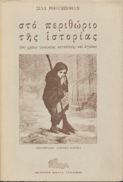 Εξώφυλλο του βιβλίου της Σίλα Ροουμπόθαμ Στο περιθώριο της ιστορίας, που εξέδωσε η Εκδοτική Ομάδα Γυναικών. Αρχείο Γυναικών «Δελφύς»