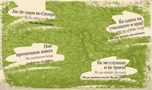 FYROM_language_Protagon