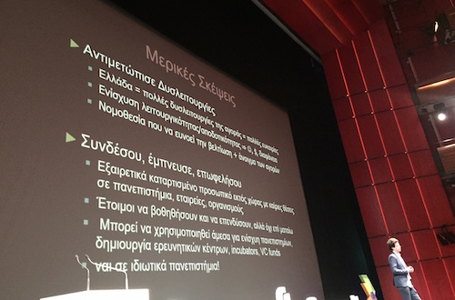 «Μερικές σκέψεις» του Κωνσταντίνου Δασκαλάκη για την Ελλάδα