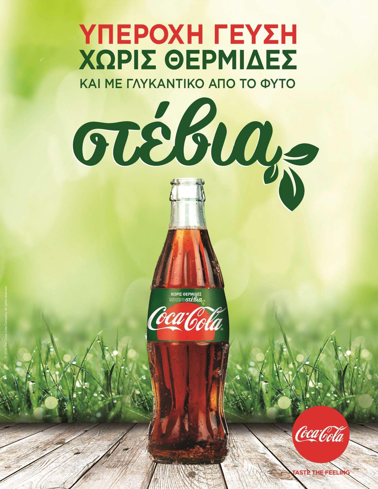 Coca-Cola Stevia-1