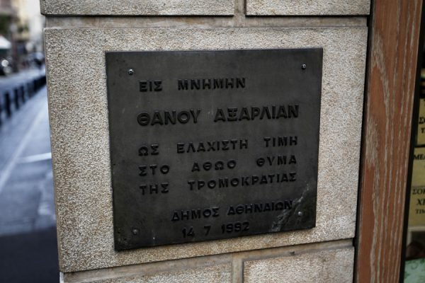 Το σημείο όπου σκοτώθηκε ο Θάνος Αξαρλιάν κατά την απόπειρα δολοφονίας του Ιωάννη Παλαιοκρασσά από μέλη της 17 Νοέμβρη το 1992 (ΑΠΕ ΜΠΕ)