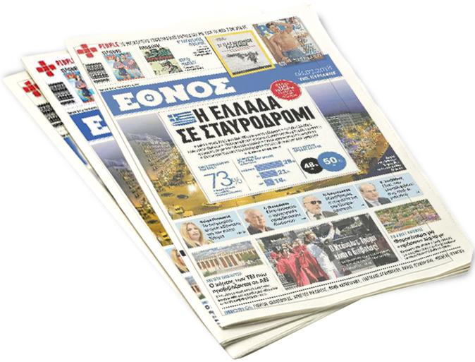 Newspaper_Ethnos_Protagon-2