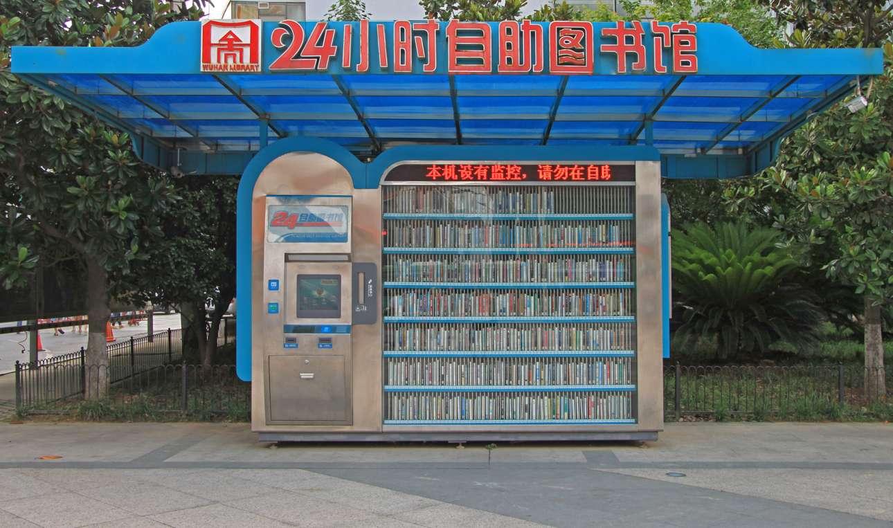 Βιβλιοθήκη self-service που λειτουργεί 24ώρες, σε πάρκο του Γιουχάν στην Κίνα