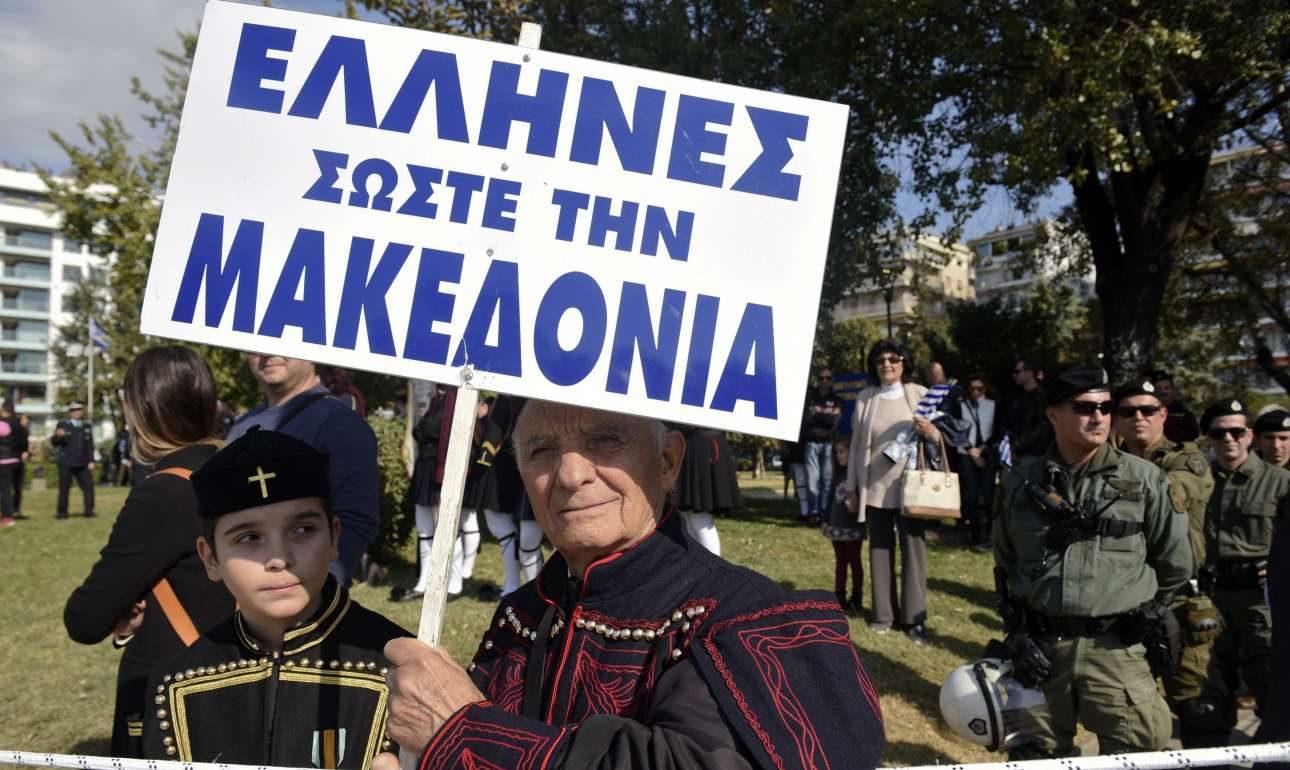 Αποτέλεσμα εικόνας για κατσιφασ μακεδονια