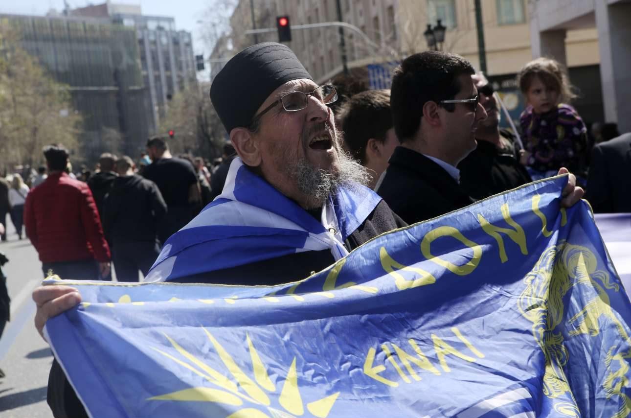 Διαμαρτυρία για το Μακεδονικό στην Αθήνα