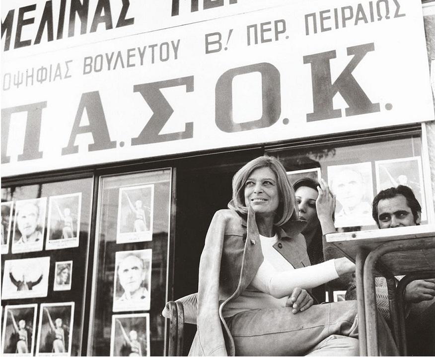 Εξω από το εκλογικό της κέντρο για τη Β' Πειραιώς. Αντί στην Αθήνα, της οποίας υπήρξε γέννημα-θρέμμα, ο Ανδρέας Παπανδρέου την έστειλε σε μια άγνωστή της περιφέρεια όπου όμως οι ψηφοφόροι την είχαν λατρέψει με «Τα παιδιά του Πειραιά». Η Μερκούρη εξελέγη το 1977