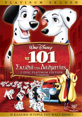 101skylia-dalmatias-1
