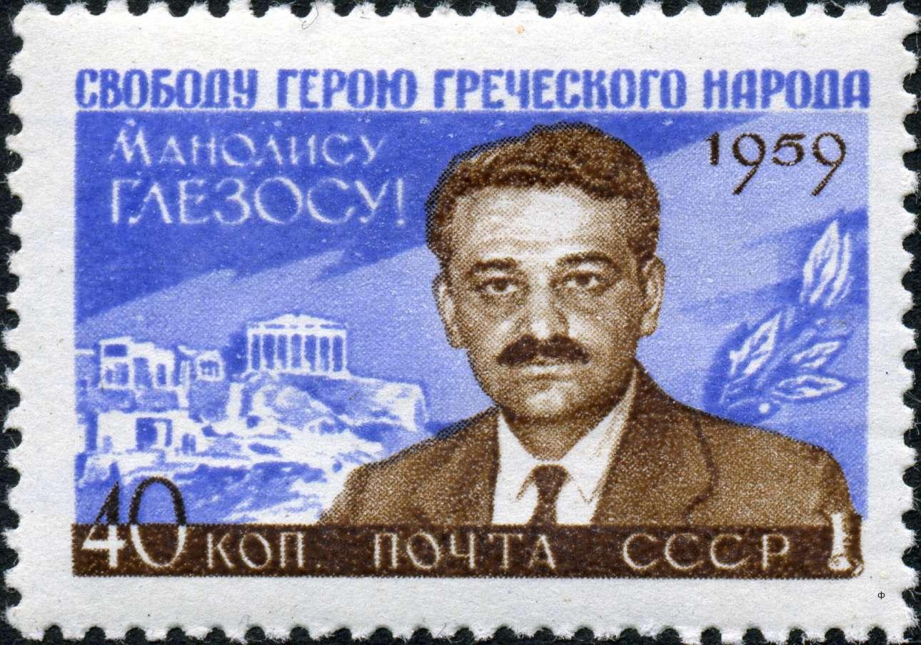 Την ίδια εποχή, 1959, ως ήρωας του ελληνικού λαού, ο Μανώλης Γλέζος σε σοβιετικό γραμματόσημο