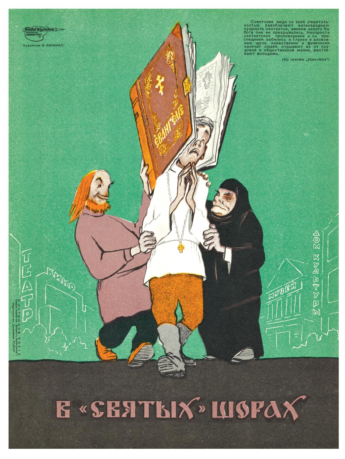 Οι ιεροκήρυκες εξαπατούν τους πολίτες και τους απομακρύνουν από την εργασία, την κοινωνική ζωή και τον πολιτισμό, ενώ διαφθείρουν και τη νεολαία (Εφημερίδα «Ισβέστια», 1962)
