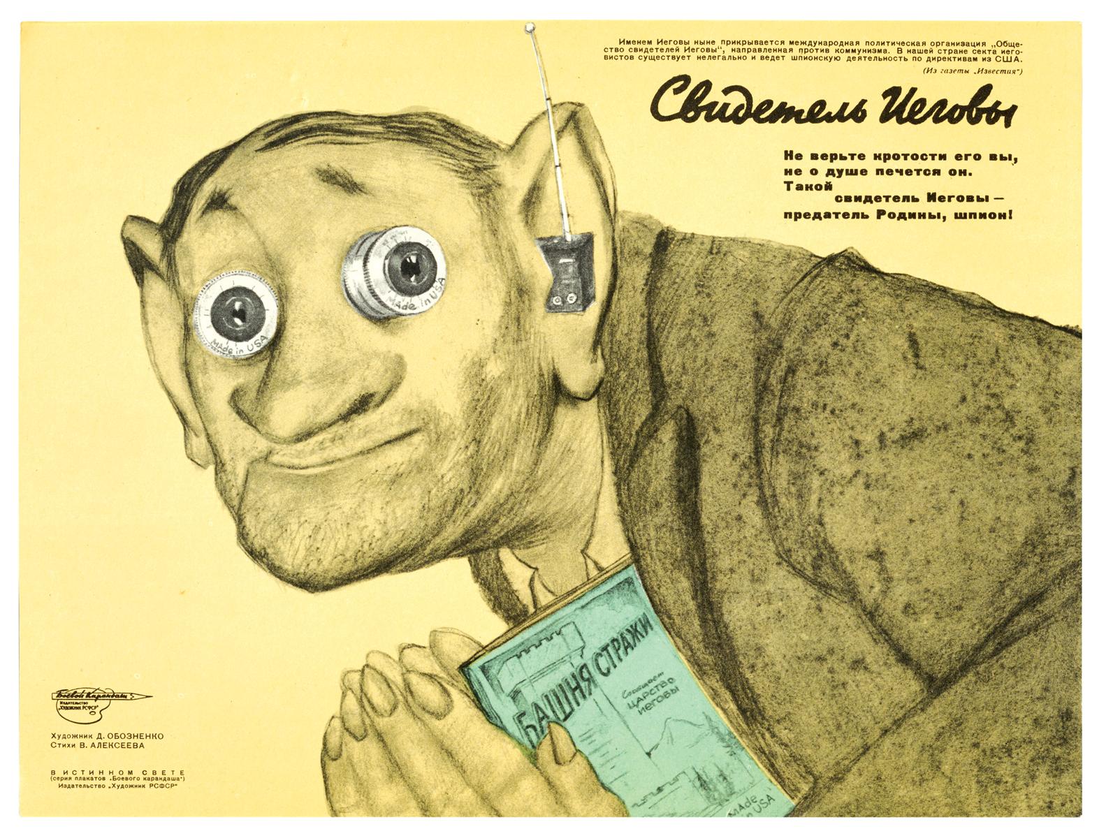 Αφίσα κατά των «Μαρτύρων του Ιεχωβά» - η οργάνωση καταγγέλλεται ως αντικομμουνιστική και φωλιά κατασκόπων των ΗΠΑ (Από την εφημερίδα «Ισβέστια»)