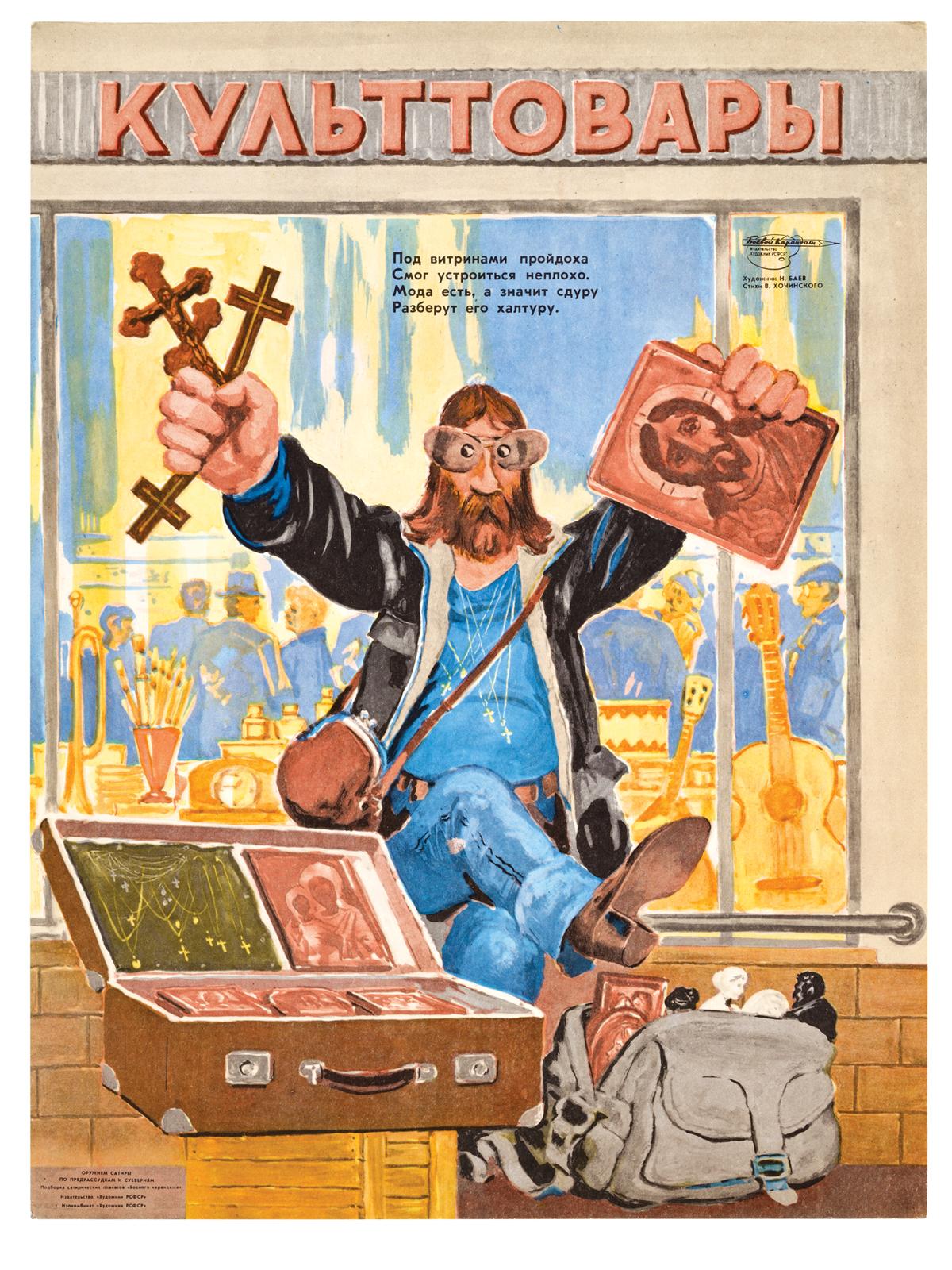 Η «νυφίτσα» -ένας χίπης μισοντυμένος καλόγερος ή και το αντίστροφο- πουλάει την πραμάτεια του έξω από το κατάστημα που, σημειωτέον, στη βιτρίνα του εκθέτει «πολιτισμό» και όχι, λόγου χάρη, «υλιστικές» κονσέρβες (Πόστερ του 1984)