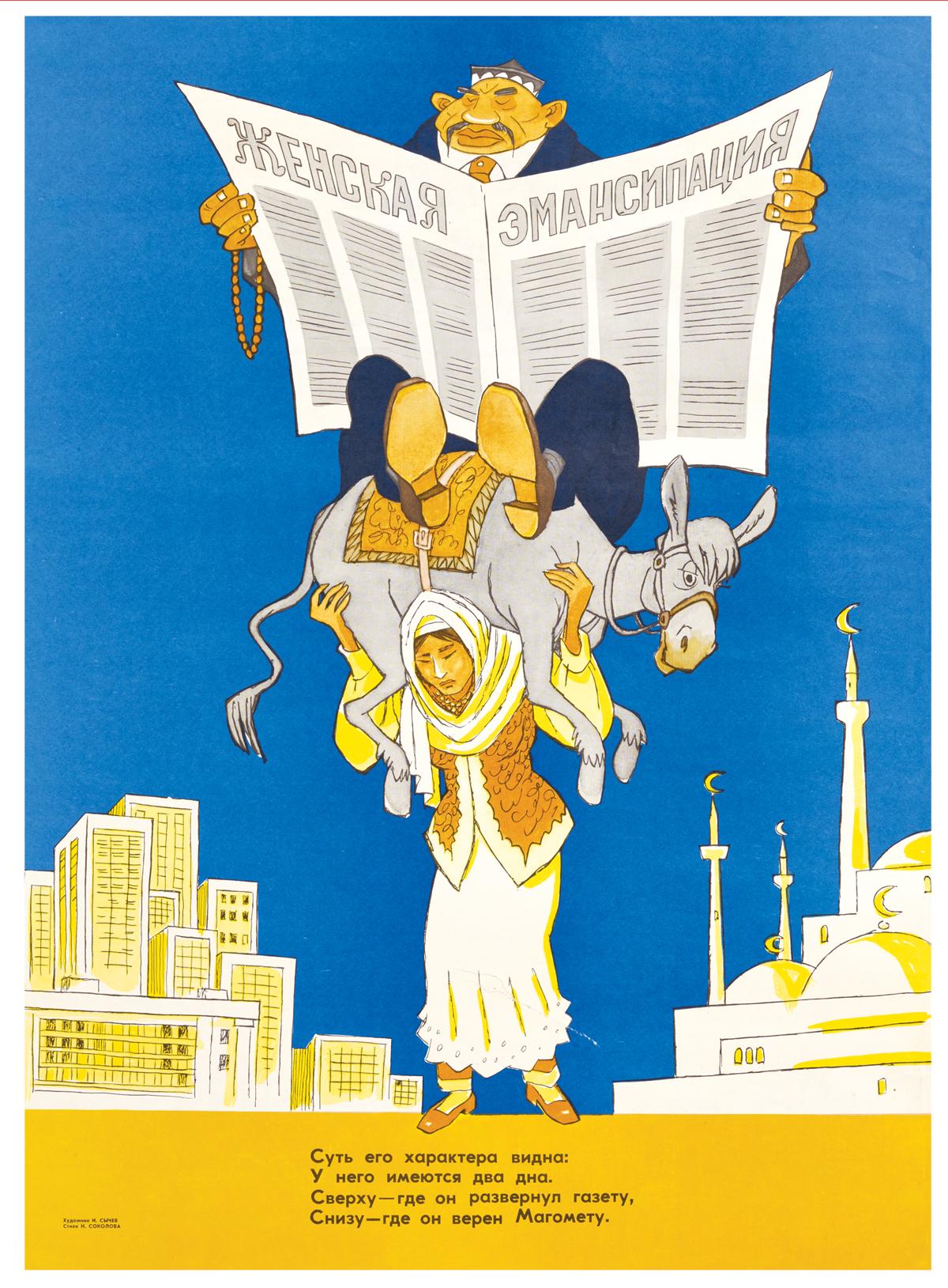 Η σοβιετική νομενκλατούρα δεν έκανε διακρίσεις (παρά μόνο για πάρτη της): εκτός από τον ρωσικό χριστιανισμό, χτυπούσε και τον ασιατικό μωαμεθανισμό – εδώ το πρόσχημα είναι η παρεμπόδιση της γυναικείας χειραφέτησης (Αφίσα από «γυναικείο περιοδικό», 1977)