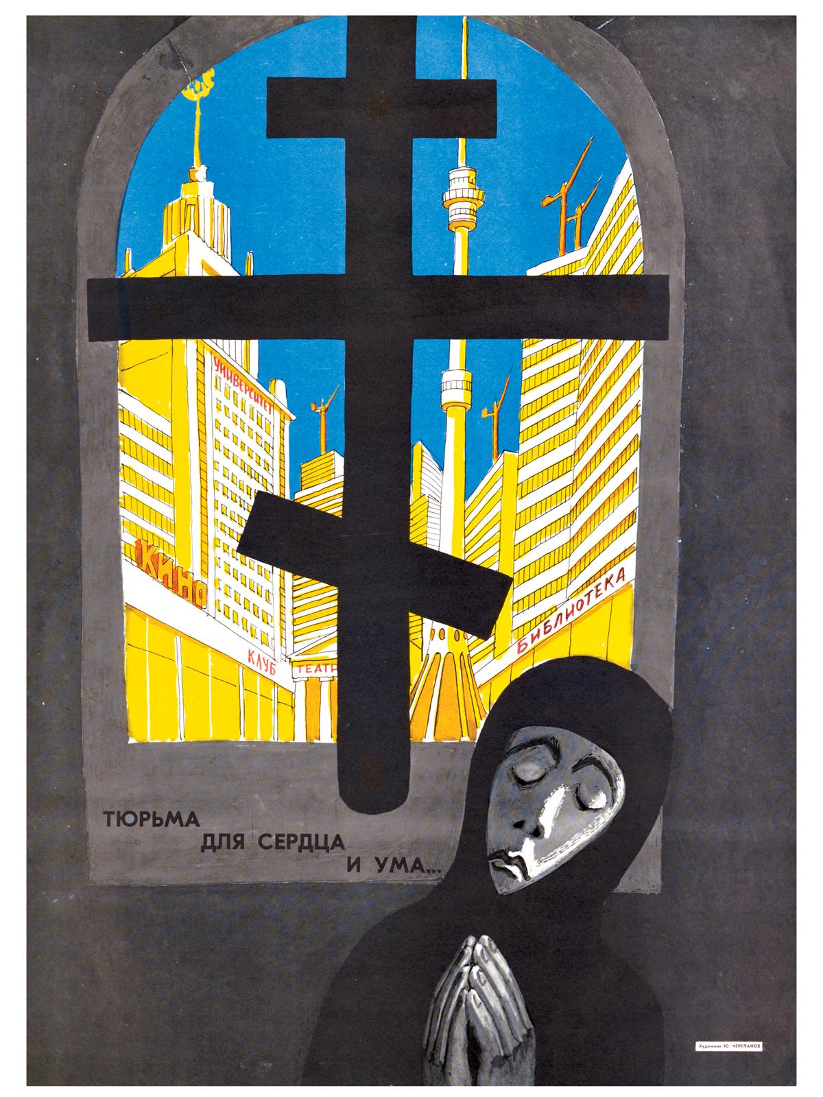 Το σκοτεινό κελί της χριστιανικής πίστης αμαυρώνει τη σοσιαλιστική αρχιτεκτονική και εν γένει τα πολιτιστικά επιτεύγματα (Αχρονολόγητη αφίσα)