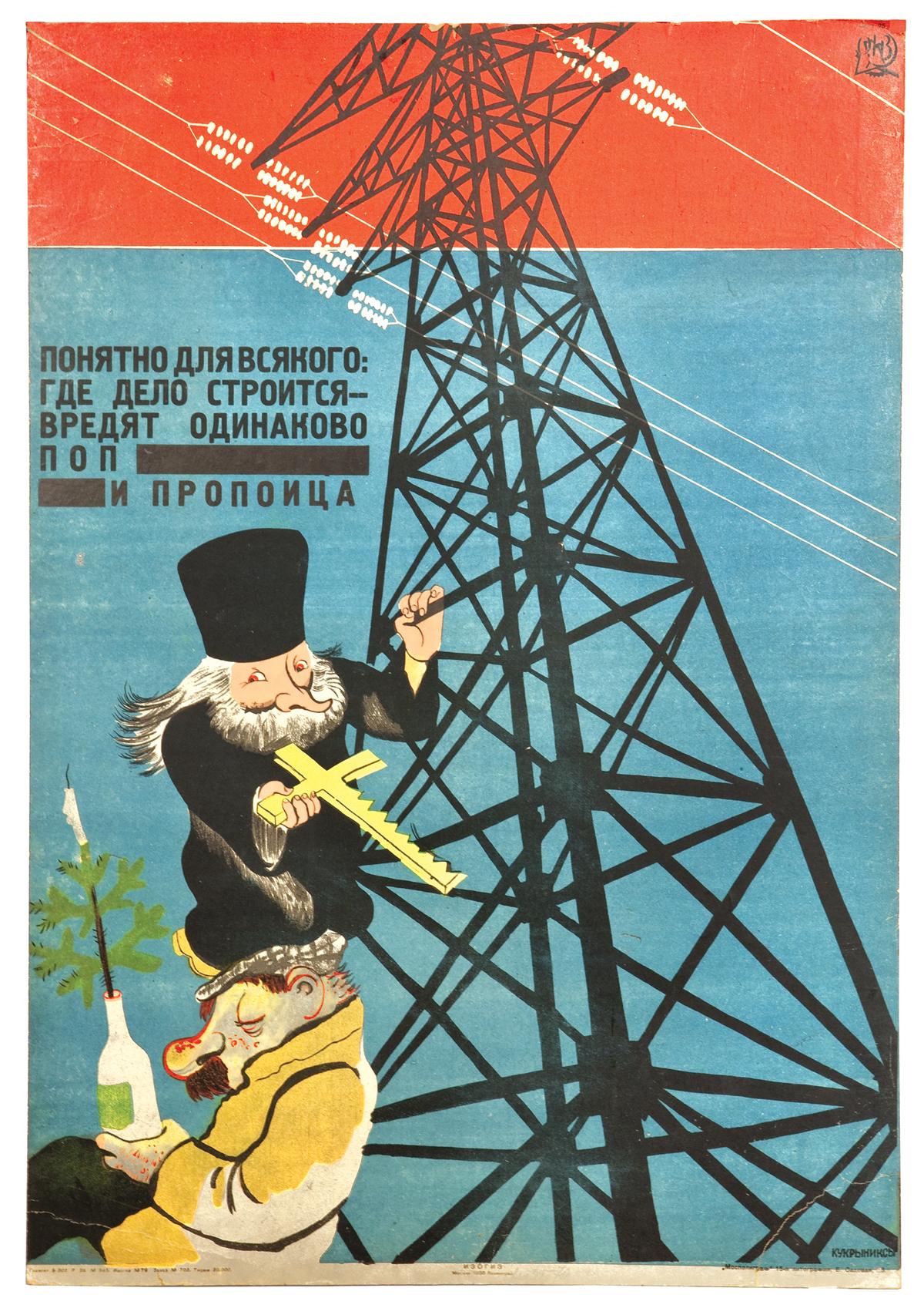 Ο σταυρός του παπά πριονίζει τον εξηλεκτρισμό του Λένιν, ενώ ο μπεκρής κοιμάται: «Ολοι καταλαβαίνουν ότι όταν γίνονται εργασίες, ο ιερέας και οι μεθυσμένοι κάνουν και οι δύο κακό» (Αφίσα, 1930)