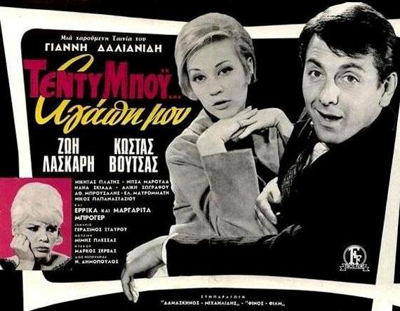 Η αφίσα του «Τέντυ Μπόυ.. αγάπη μου» (1965) του Δαλιανίδη, φιλμ που τελικά ο Βουτσάς παίρνει το κορίτσι, τη Ζωή Λάσκαρη