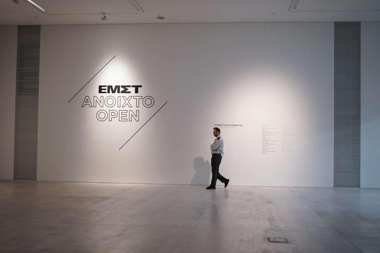 Μια εικόνα που δεν πιστεύαμε ότι θα δούμε: Εθνικό Μουσείο Σύγχρονης Τέχνης, ανοιχτό...