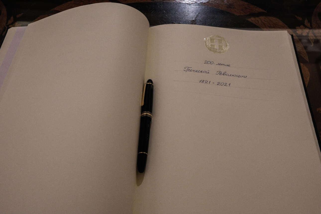 Το βιβλίο επισκεπτών, για τη καταχώριση των ευχών για τα 200 χρόνια από την Επανάσταση του 1821