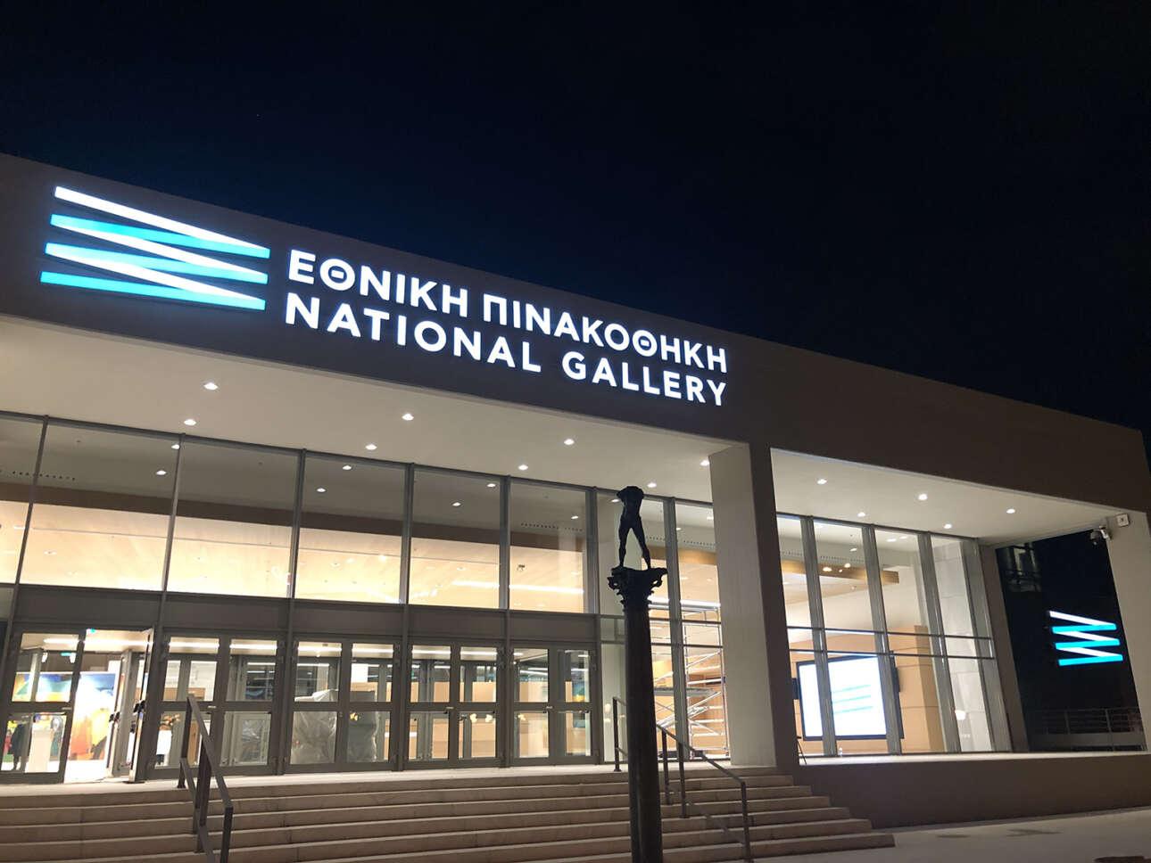 Νυχτερινή άποψη της εισόδου, με την προμετωπίδα, στη «νέα» Εθνική Πινακοθήκη