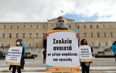 «Στα κάγκελα» ξανά η ΟΛΜΕ: Ανοίγουν τα σχολεία χωρίς τα απαραίτητα μέτρα