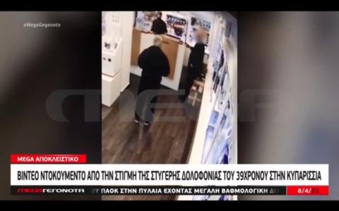 Κυπαρισσία: Βίντεο-σοκ από την εκτέλεση του 39χρονου μέσα στο κατάστημα